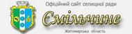 Ємільчине